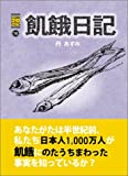 飢餓日記 (100万人の20世紀 (19))