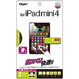 iPad mini 4 用 液晶保護フィルム フッ素コーティング 光沢 気泡レス加工 TBF-IPM15FLKF