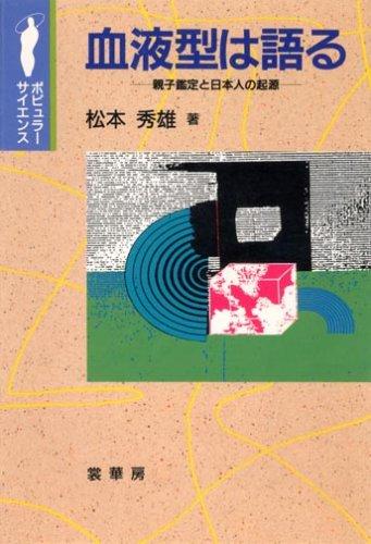 血液型は語る―親子鑑定と日本人の起源 (ポピュラー・サイエンス)