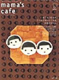 mama's cafe vol.10 (10) (私のカントリー別冊)