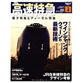 鉄道のテクノロジー 4 JR高速特急(振子特急・ディーゼル特急) (SAN-EI MOOK)