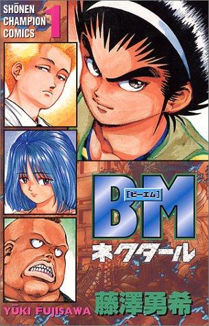 BMネクタール 1 (少年チャンピオン・コミックス)