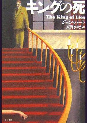 キングの死 (ハヤカワ・ミステリ文庫)