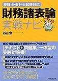 税理士・会計士試験対応 財務諸表論実戦ナビ