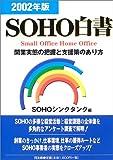 SOHO白書〈2002年版〉—開業実態の把握と支援策のあり方  SOHOシンクタンク (同友館)