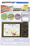 HAKUBA 液晶保護フィルム MarkII SONY RX100M3用 気泡 レス 低反射 高硬度 DGF-SCRX100M3