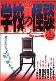 学校の怪談 第1巻 教室に霊がいる!! (バーズコミックス ルチルコレクション)