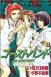 ゴーストハント(4) (講談社コミックスなかよし (941巻))