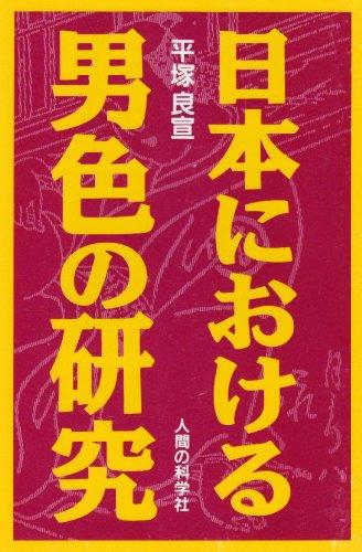 日本における男色の研究