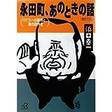 永田町、あのときの話―ハマコーの直情と涙の政界史 (講談社プラスアルファ文庫)