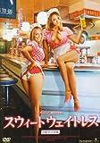 スウィートウェイトレス 2番テーブル [DVD]