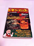 BARレモン・ハート 情熱のバーボン (アクションコミックス 5Coinsアクションオリジナル)
