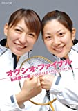 オグシオ・ファイナル~5連覇への道~ [DVD]