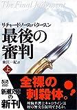 最後の審判〈上〉 (新潮文庫)