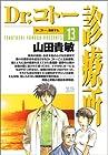 Dr.コトー診療所 第13巻 2004年04月05日発売