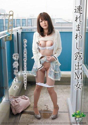 連れまわし露出M女 櫻井ともか Fantasista [DVD]