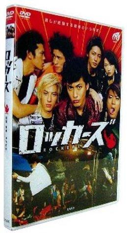 ロッカーズ 通常版 [DVD]