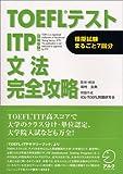 TOEFLテストITP(団体受験) 文法完全攻略