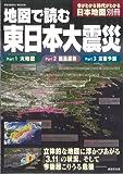 地図で読む東日本大震災