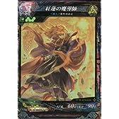 ロード・オブ・ヴァーミリオン3(LOV.3)/魔種ver3.0 No.006 ST 紅蓮の魔導師