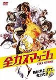 全力スマッシュ[DVD]