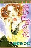 おひさまの花 (マーガレットコミックス)