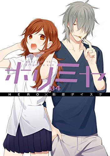 ホリミヤ 4巻 (デジタル版Gファンタジーコミックス)