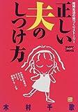 結婚生活の掟づくりストーリー 正しい夫のしつけ方 / 木村 千歌 のシリーズ情報を見る