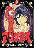 アプサラス 2 (ヤングサンデーコミックス)
