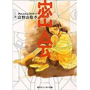 ガイア ・ ギア 〈5〉 (角川文庫 ...