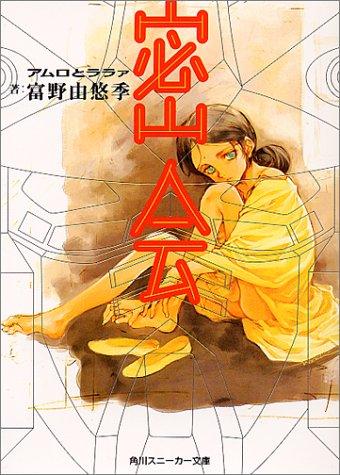 密会―アムロとララァ (角川スニーカー文庫)