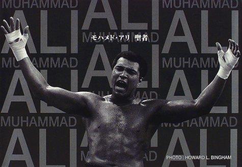 ボクシング界のレジェンド、モハメド・アリの名言に学ぶ「信念を貫く生き方」 2番目の画像