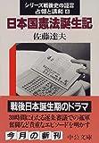 日本国憲法誕生記—シリーズ戦後史の証言・占領と講和〈4〉 (中公文庫)