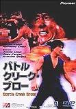 バトルクリーク・ブロー [DVD]