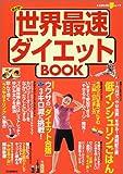 世界最速ダイエットBOOK—めざせ! (KAWADE夢ムック)