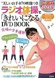 ラジオ体操で「きれいになる」DVDBOOK <DVD付>