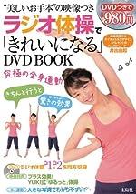 ラジオ体操で「きれいになる」DVD付