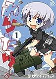みりたり!  (1) (IDコミックス 4コマKINGSぱれっとコミックス)