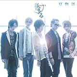 夏物語(初回生産限定盤A)(DVD付)