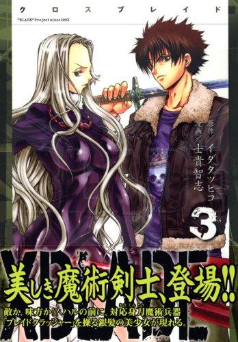 XBLADE 3 (3) (シリウスコミックス)