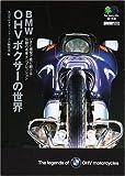 BMW OHVボクサーの世界―いまだ現役で走り続ける、伝説の名車インプレッション (エイ文庫)