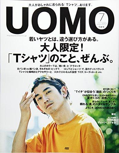 UOMO 2017年7月号 大きい表紙画像