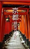 京都観光ガイド: This is Japan