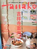 Hanako ( ハナコ ) 2010年 3/25号 [雑誌]