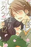 青春しょんぼりクラブ(12): プリンセス・コミックス