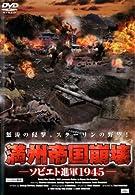 満州帝国崩壊 ~ソビエト進軍1945~
