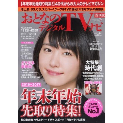 おとなのデジタルTVナビ 関西版 2017年 01 月号 [雑誌]