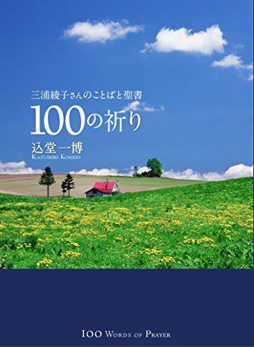 三浦綾子さんのことばと聖書 100の祈り (Forest books)