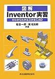 図解Inventor実習 - ゼロからわかる3次元CAD