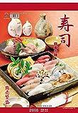 日本の味(寿司)  (2016年版カレンダー) 16-TD-990